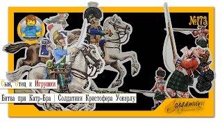 Обзор на набор солдатиков из картона от Кристофера Уокерлу | Ватерлоо | Битва при Катр-Бра