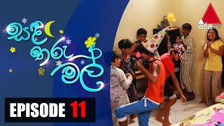 සඳ තරු මල් | Sanda Tharu Mal | Episode 11 | Sirasa TV Thumbnail