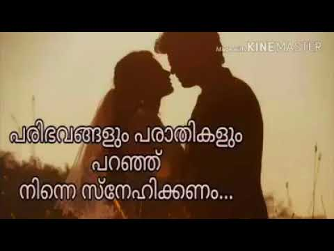 Romantic Status With Words Malayalam Youtube