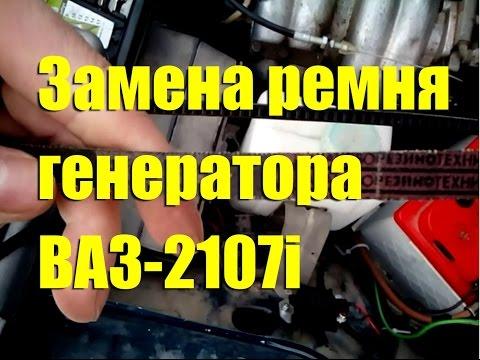 Как поменять ремень генератора на ваз 2107 инжектор