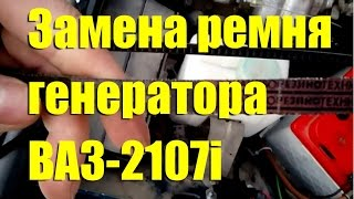 Замена ремня генератора ВАЗ-2107i