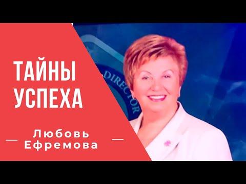 Секреты успеха - Интервью с лидером. Любовь Ефремова