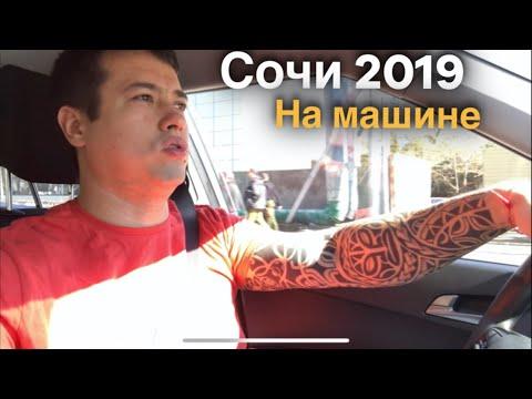 Авто экскурс по Сочи. Приехали в Горки Город. Аквапарк Газпром.