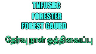 TNFUSRC forester exam postponed// latest news