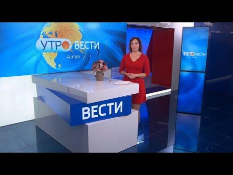 «Вести Алтай», утренний выпуск за 13 июля 2020 года