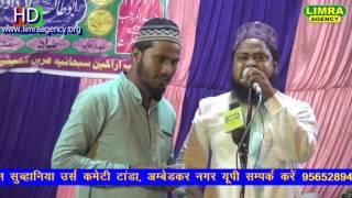 Hilal Tandvi Naat Shareef Part 1 19 April 2017 Tanda Ambedkarnagar HD India 2017 Video
