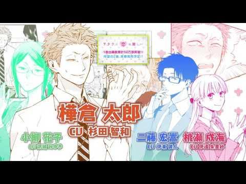 『ヲタクに恋は難しい』アニメーションPV公開! 梶裕貴らが声を担当:はちま起稿