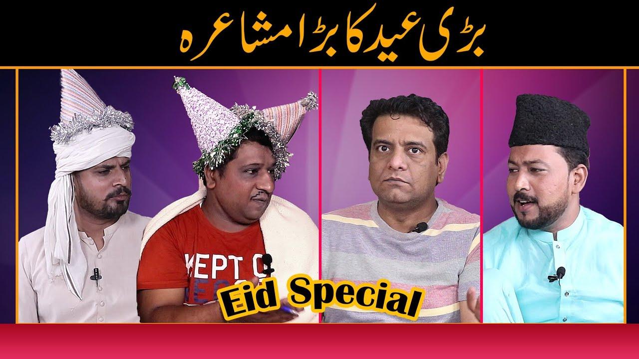Eid Ul Azha Par Funny Shairi 🤣🤣| Faisal Ramay | Mitha Puria | Freed Sabri | Sajjad Jani Official