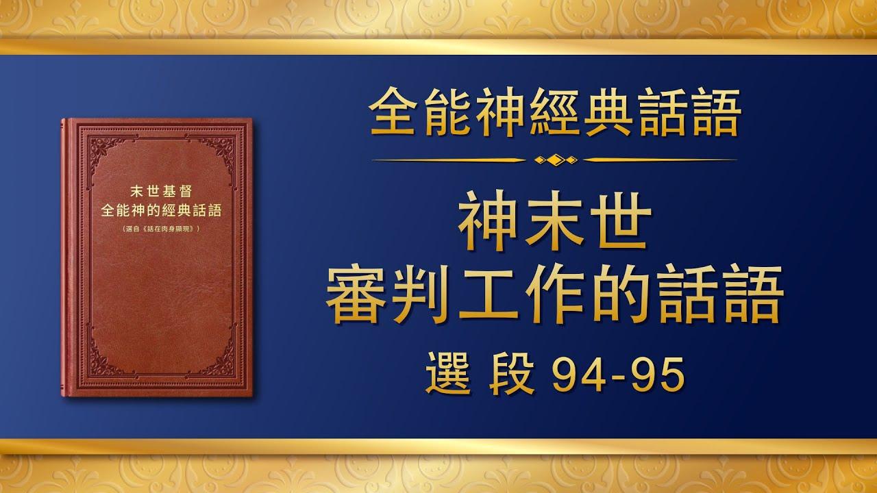 全能神经典话语《神末世审判工作的话语》选段94-95
