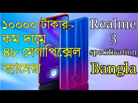 Realme 3 Specifications In Bangla,Realme New Phone 48 Megapixel Camera A...