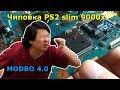 Чиповка PS2 Slim 9000x в домашних условиях mp3