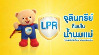 LPR จุลินทรีย์ในนมแม่ ลูกแกร่งจึงเก่งได้อย่างใจฝัน!