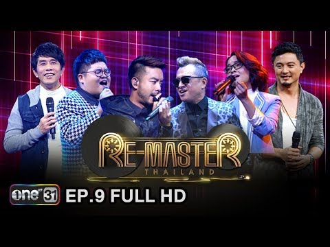 Re-Master Thailand | EP.9 (FULL HD) | 14 ม.ค. 61 | one31