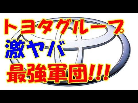 トヨタグループとかいう激ヤバ最強軍団www