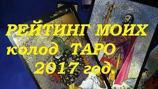 Рейтинг моих колод Таро 2017 года. Видео обзор.  Гадание на картах Таро(, 2017-11-20T08:29:42.000Z)