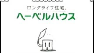 へーベル・オブ・ハウス(ニコニコ動画コメントつき)