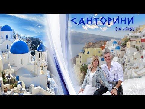 Греция остров Санторини Фиростефани Имеровигли Ойя Фира Красный пляж