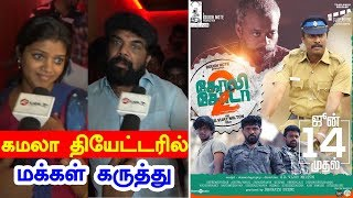 """Goli Soda 2"" Public Opinion at Kamala Theatres 