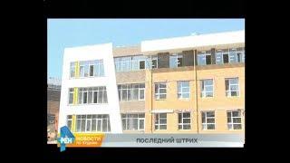 Строительство 19 школы в Иркутске выходит на финишную прямую