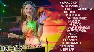 至尊慢摇 2K18 - DJ YE NONSTOP【Magic key ✘ 80000 ✘ 紙短情長 ✘ 不僅僅是喜歡 ✘ 起風了】▶ 中文慢搖NonStop逆袭◀▶中文EDM Nonstop精选◀