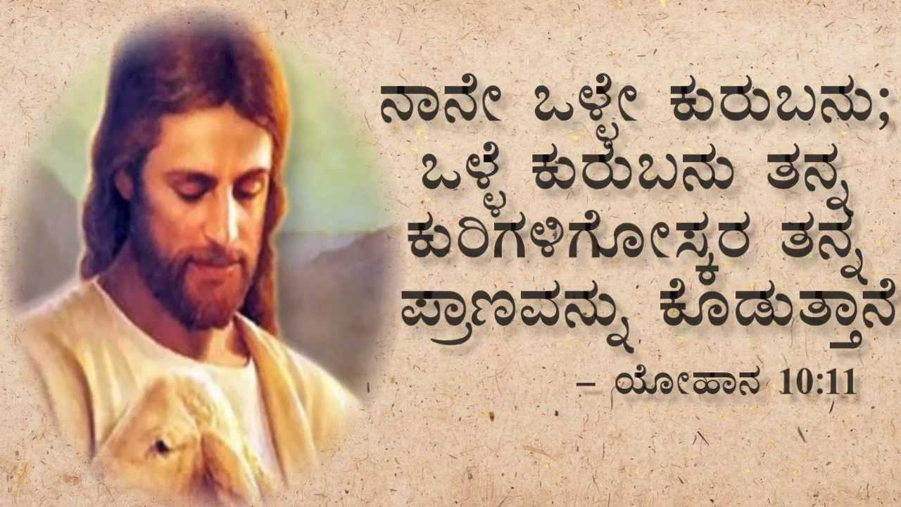 Download Free Kannada Christian Songs