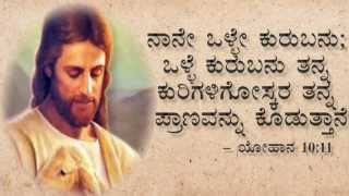 kannada christian song - Nanna Hathira veru O yesuve with lyrics