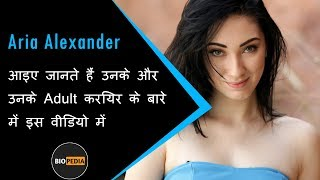 Aria Alexander Biography in Hindi | Unknown Facts about Aria Alexander in Hindi | Must Watch