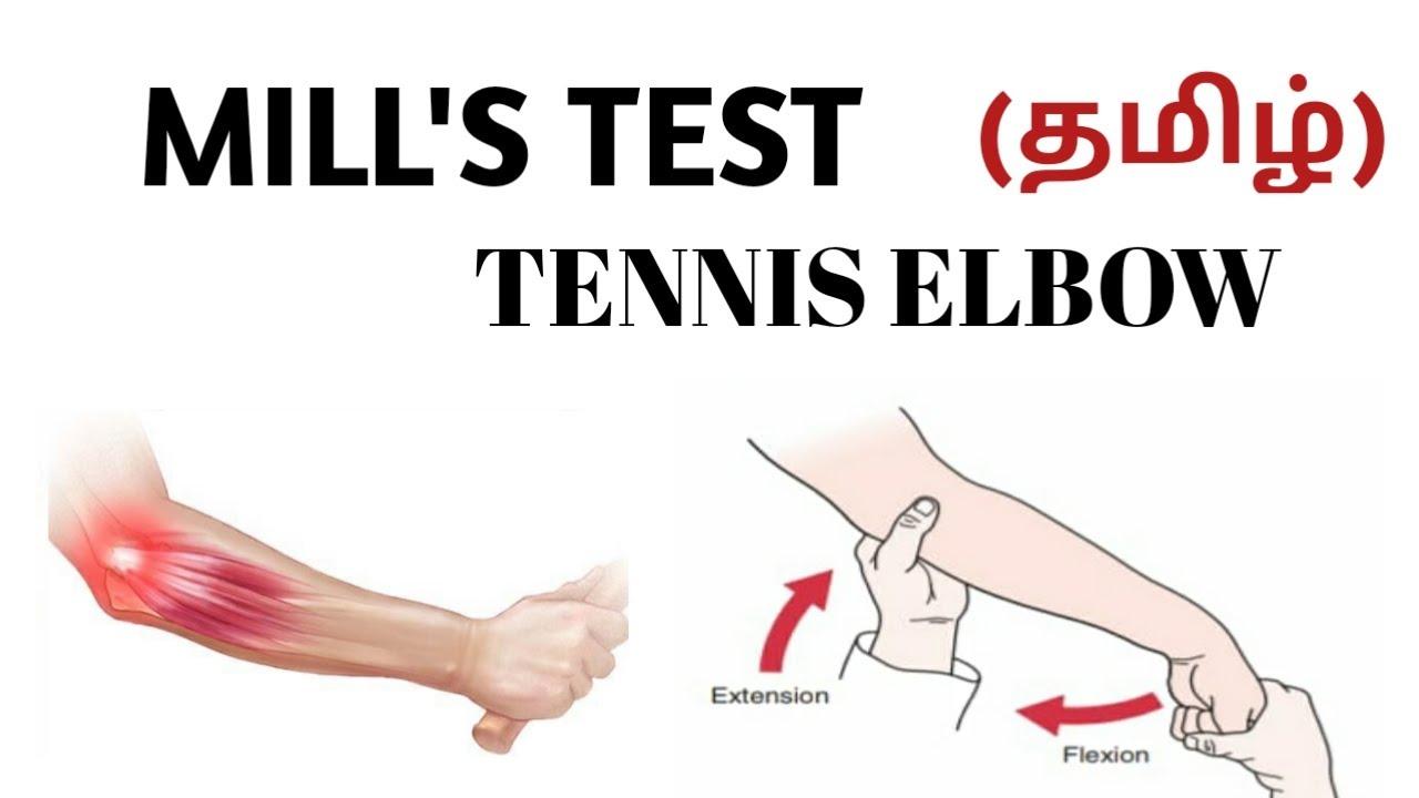 MILL'S TEST   Tennis Elbow   Special Test   தமிழ் - YouTube