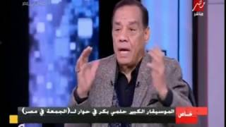 حلمي بكر: عمرو دياب هو ''الكينج'' ومحمد منير شديد الذكاء