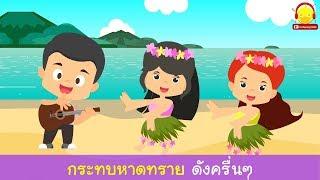 เพลงระบำชาวเกาะ | คาราโอเกะ | เพลงเด็กอนุบาล | ช่อง indysong kids