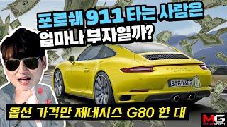 포르쉐 911 타는 사람은 얼마나 부자일까? II [자상남]