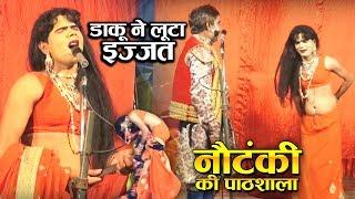 ठाकुर ने लूट लिया इज्जत !! भोजपुरी का सबसे हिट नौटंकी देखे !! Nautanki Ki Pathsala !! Episode 18
