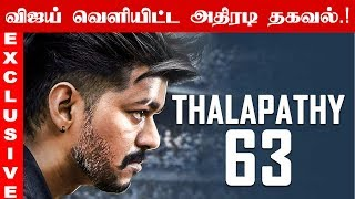 Thalapathy 63 : Latest Update Revealed by Vijay.!