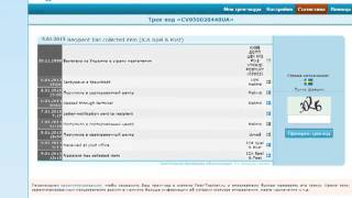 как найти посылку(как найти посылку по трек коду., 2013-01-20T19:29:04.000Z)