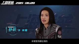 """《上海堡垒》曝""""上海大炮""""特辑【预告片先知   20190802】"""