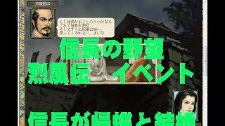 信長の野望 烈風伝 イベントです。 斎藤道三が滅亡しないよう、稲葉山城...