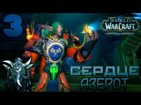 World of Warcraft: Battle for Azeroth ► #3 Сердце Азерот