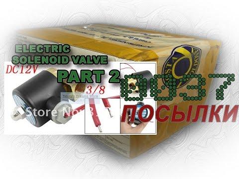 #00037 - ФУФЛО Электромагнитные клапана,  часть 2 (Electric Solenoid Valve) с Aliexpress Part2