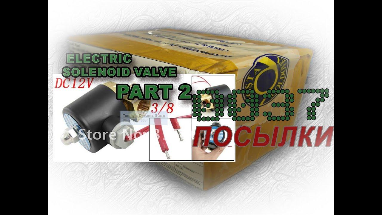 #00037 - ФУФЛО Электромагнитные клапана, часть 2 (Electric ...