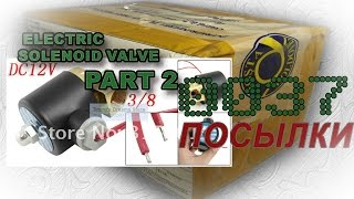 #00037 - ФУФЛО Электромагнитные клапана,  часть 2 (Electric Solenoid Valve) с Aliexpress Part2(Клапан (клапана не бронзовые!) - http://goo.gl/1EeaXn Продавец (клапана не бронзовые!) - http://goo.gl/1jUV59 Статья на моём сайте..., 2014-11-23T16:06:37.000Z)