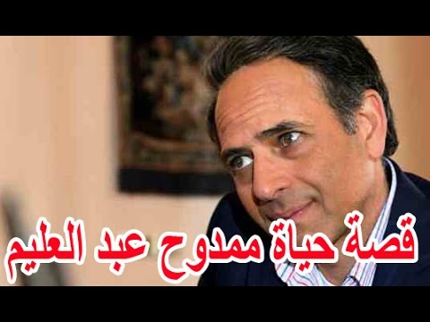 Mamdouh Abdel Alims Life Story And A Section Of His Funeral Celebrity