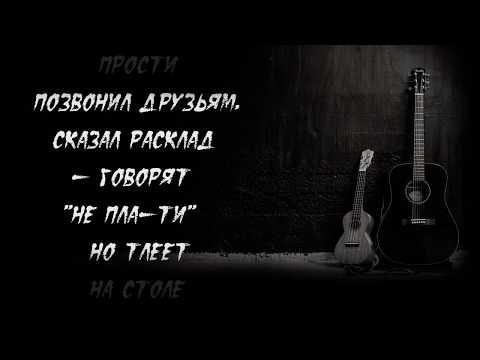 Макс Корж - Шантаж ( Lyrics / Karaoke )