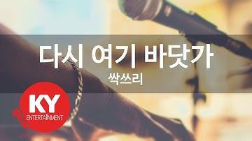 다시 여기 바닷가 - 싹쓰리 (KY.[21998]) [KY 금영노래방] / KY Karaoke