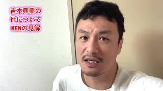 【ある意味正解】吉本興業 岡本社長の会見についてKENの見解