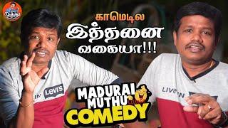 காமெடில இத்தனை வகையா | Madurai Muthu Latest Comedy | Madurai Muthu Alaparai