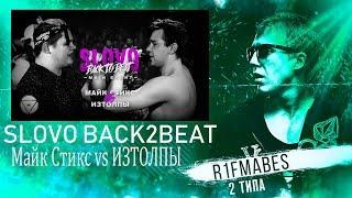 SLOVO BACK 2 BEATМайк Стикс Vs ИзТолпыРеакция со стрима