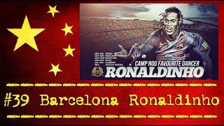 Барселона, футбольная форма Ronaldinho - Посылка из Китая [№39] Barcelona football kit AliExpress(FC Barcelona форма: http://ali.pub/rbo23 ▻Надёжные проекты для заработка: http://sh.st/nX5Fa ✓ Заработок на сокращении ссылок:..., 2016-04-26T15:44:56.000Z)