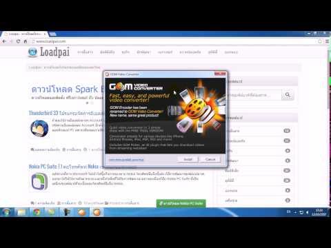 ดาวน์โหลดโปรแกรมดูหนัง GOM Player พร้อมวิธีติดตั้ง Loadpai