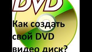 Как создать свой DVD видео диск при помощи программы ConvertXtoDVD.(В этом видео показано как создать DVD диск при помощи программы ConvertXtoDVD для того чтобы этот диск вы могли..., 2013-12-18T09:44:25.000Z)