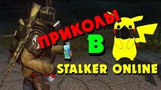 Stalker Online - СБОРНИК ПРИКОЛОВ! (2017) +18 !